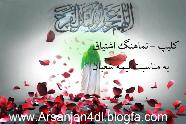 دانلود نماهنگ زیبای اشتیاق به مناسبت میلاد اما زمان عجل الله تعالی فرجه الشریف